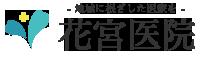 花宮医院-山口県萩市 小児科・外科・胃腸科・循環器科・皮膚科